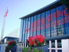 Beijing China National Convention Center (CNCC)