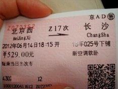 China Train Ticket