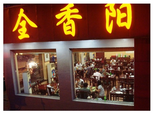 Local Chinese Restaurant in Summer Night.