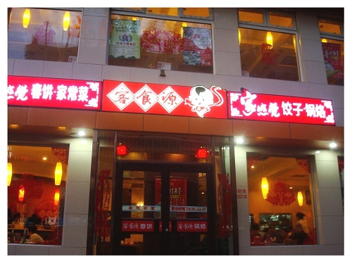Local restaurant in Beijing.