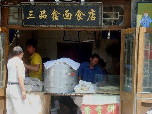A steamed bun shop at Beijing Huguosi street.