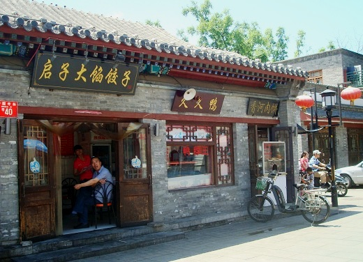 Food shops at Beijing Huguosi street.