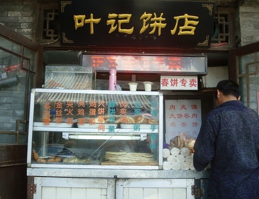 A bing (stuffed pancake) shop at Beijing Huguosi street.