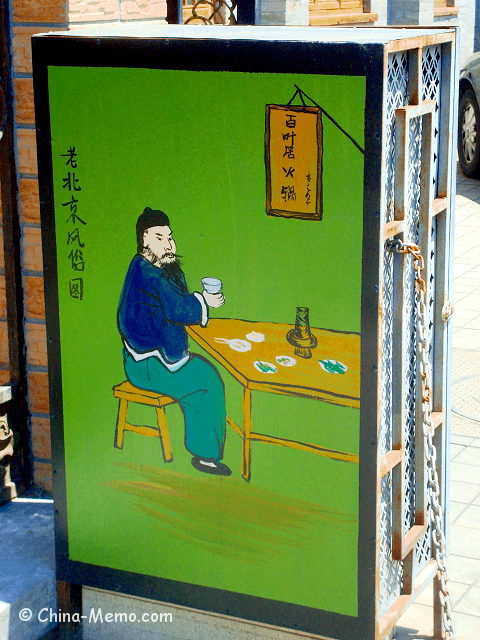 Beijing Huguosi Street Art