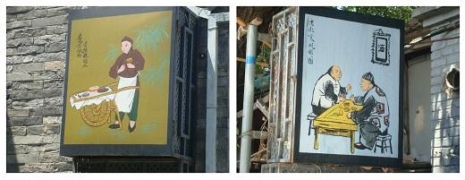 Beijing Huguosi Street Painting.