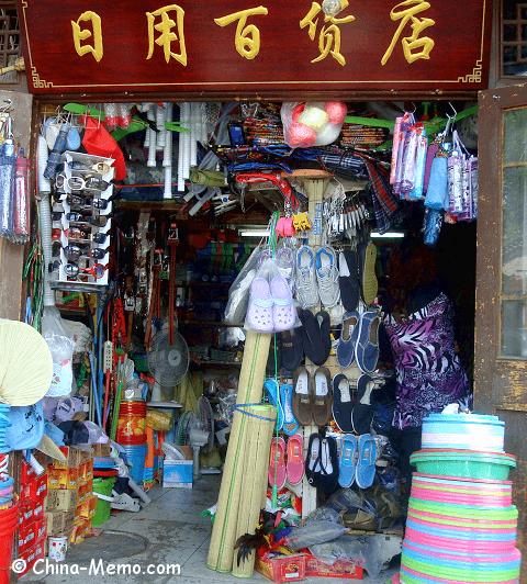 Beijing Huguosi Street Shop.