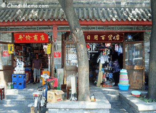Beijing Huguosi Street Shops