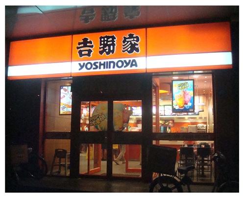 Beijing Japanese Meal Front Door.