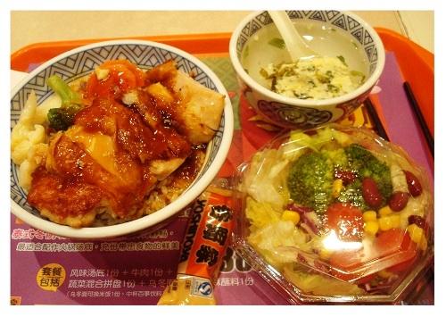 Beijing Japanese Meal Set.