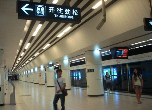 Beijing Subway Station Platform