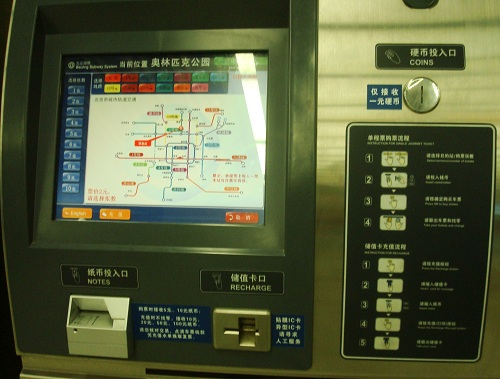 Beijing Subway Ticket Machine.