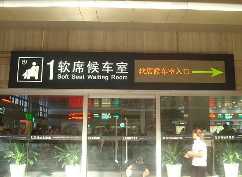 Beijing West Station Soft Seat Waiting Room Entrance.