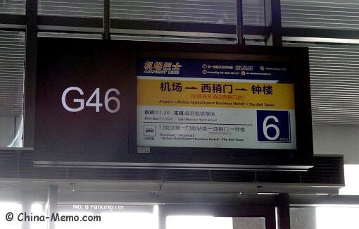 Xian Airport  Bus Gate