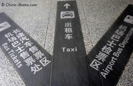 China Xian Airport Road Sign