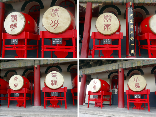 Drums at China Xian Drum Tower