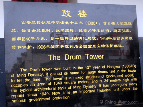 China Xian Drum Tower History Introduction.