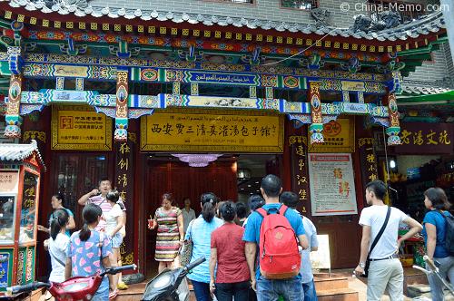 China Xi'an Muslim Street Dumpling Restaurant