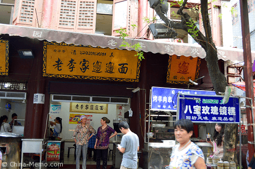 China Xi'an Muslim Street Noodle Shop