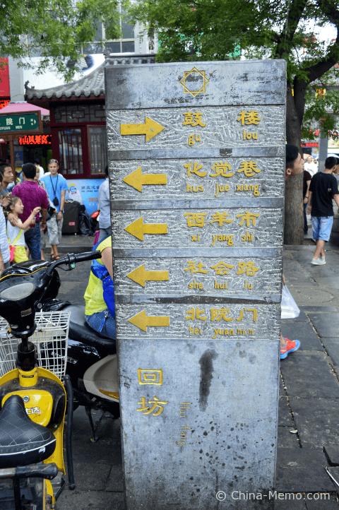 China Xi'an Muslim Street.