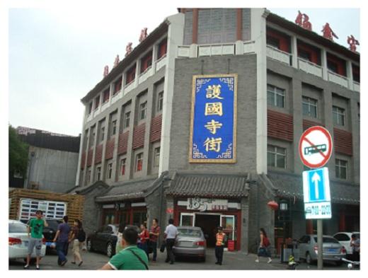 Beijing Huguosi Street