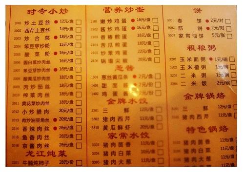 Chinese menu.