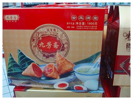 Popular Duanwu Festival Food Rice Dumpling.