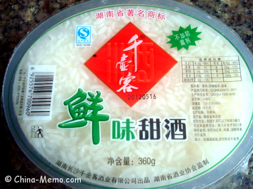Chinese Sweet Wine Rice