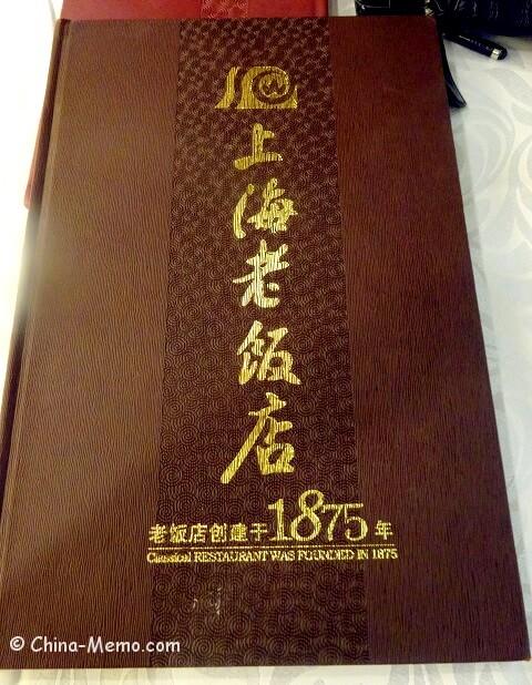 Shanghai Classic Hotel Restaurant Menu