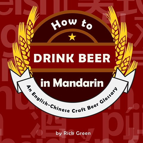 Book Cover Craft Beers in China