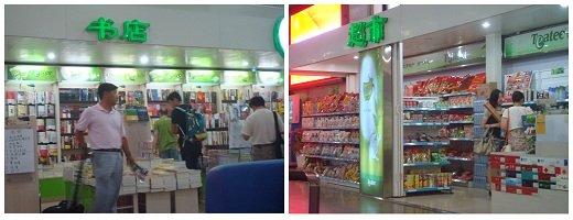 Beijing West Station Shops.