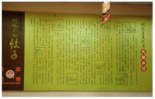 China Hunan Dumpling Restaurant Wall Deco.
