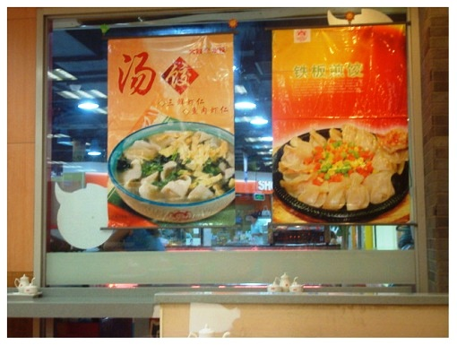 China Hunan Dumpling Restaurant Window.