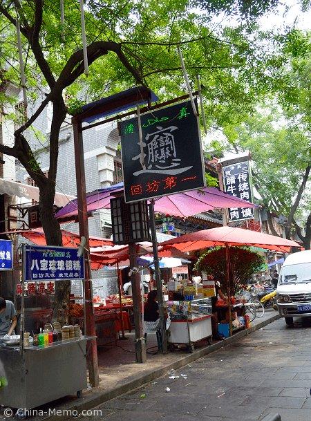 China Xian Muslim Street & Food Stalls.
