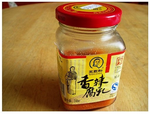 Chinese Fermented Tofu Bean Curd Jar