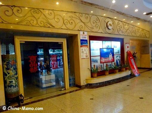 Xian Melody Hotel Shop